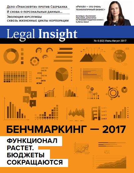 Legal_Insight_6_2017