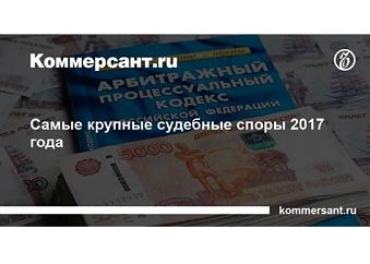 russia's_major_disputes_2017