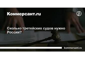 maxim_kulkov_kk&p_russia_arbitration_reform