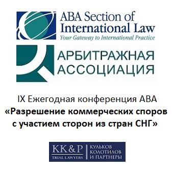 Конференция ABA ''Разрешение коммерческих споров с участием сторон из стран СНГ'' (8 декабря 2017)