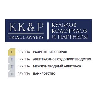 Фирма «Кульков, Колотилов и партнеры» вошла в топ-5 лучших фирм России по разрешению споров в рейтинге «Право.ru–300» за 2017 год