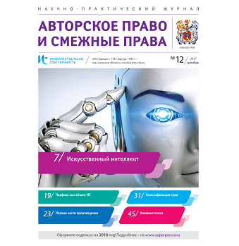 Обзор прецедентов судебной практики в сфере авторского права (IP) за октябрь 2017 г. (''Кульков, Колотилов и партнеры'')