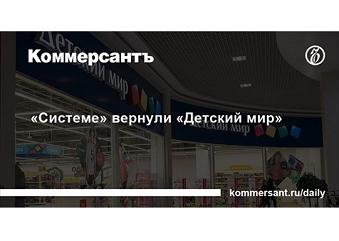 Олег Колотилов прокомментировал отмену сделки между АФК ''Система'' и РКИФ по продаже акций ''Детского мира''