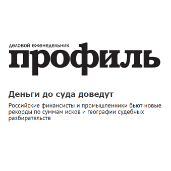 Олег Колотилов (kkplaw.ru) -  спор ''Атрикс'' (РЭМЗ) со структурами ''Мечел'' Игоря Зюзина - комментарий журналу ''Профиль''