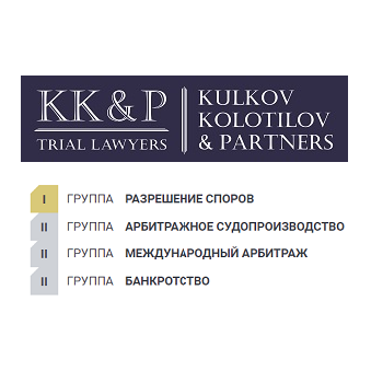KK&P ranked among Top-5 Russian dispute resolution law firms in  Pravo.ru–300 (2017) – the major Russian legal directory